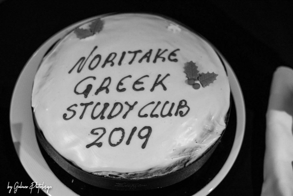 Greek Νοritake s study club Wonderland